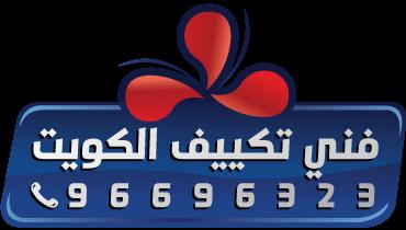 فني تكييف الكويت