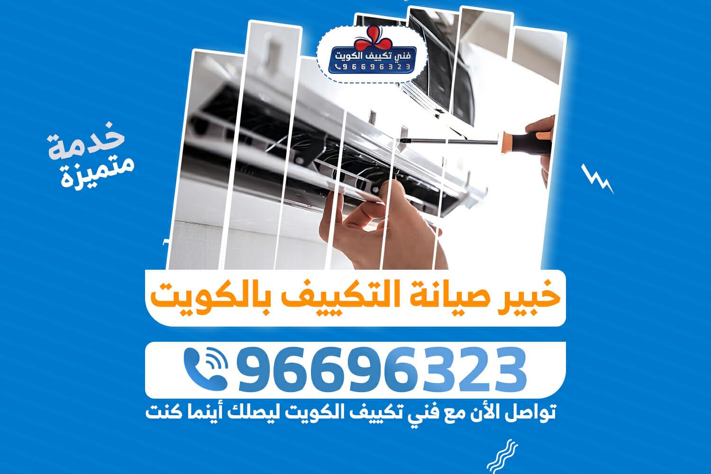 خبير صيانة التكييف بالكويت