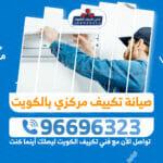 صيانة تكييف مركزي بالكويت